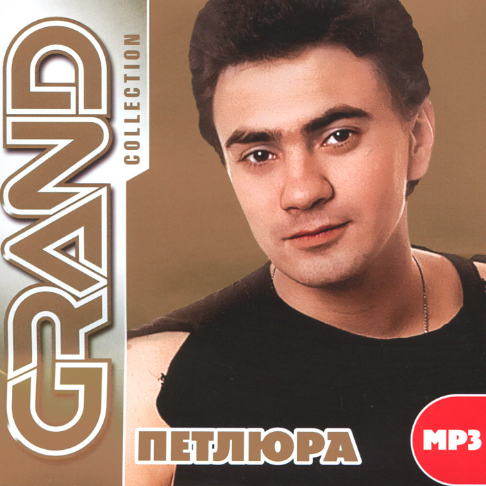 Петлюра Grand Collection. Петлюра (mp3) петлюра grand collection петлюра mp3