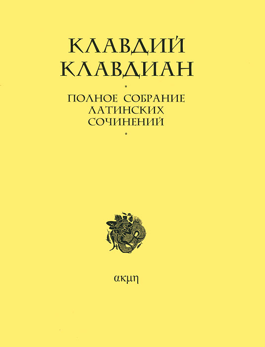 Полное собрание латинских сочинений. Клавдий Клавдиан