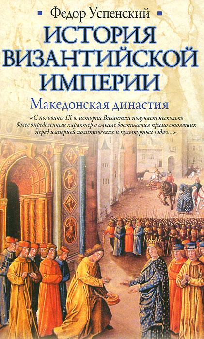 Федор Успенский История Византийской империи. Македонская династия