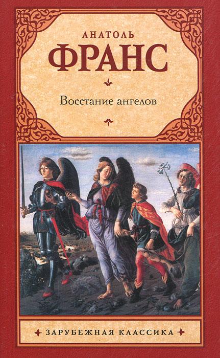 Анатоль Франс Восстание ангелов книга нашествие ангелов