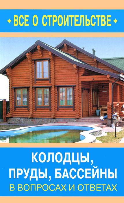 Д. И. Алексеев Колодцы, пруды, бассейны