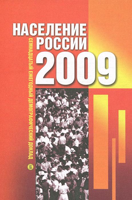 Население России 2009. Семнадцатый ежегодный демографический доклад