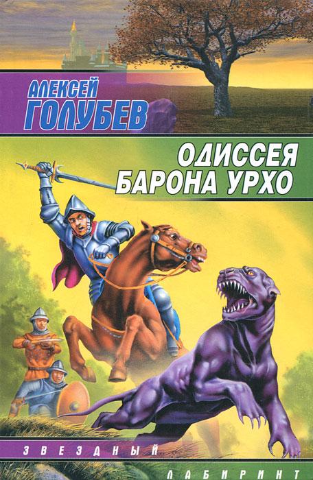 Алексей Голубев Одиссея барона Урхо