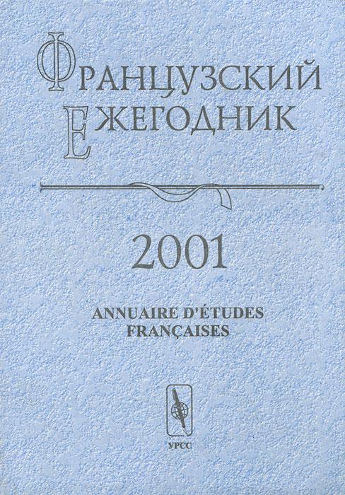 Французский ежегодник 2001. Annuaire d'etudes francaises французский ежегодник 2009 левые во франции