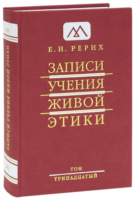 Записи Учения Живой Этики. В 25 томах. Том 13. Е. И. Рерих