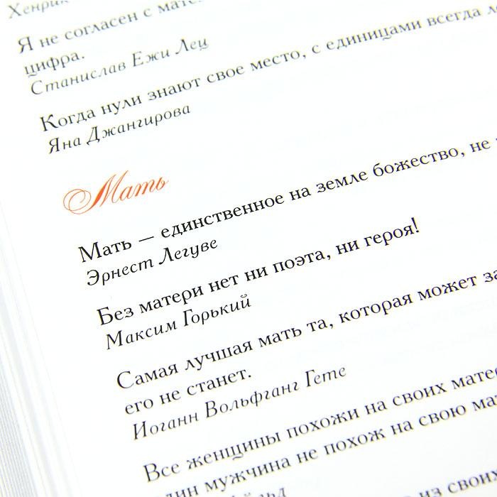 јзбука афоризмов (подарочное издание)