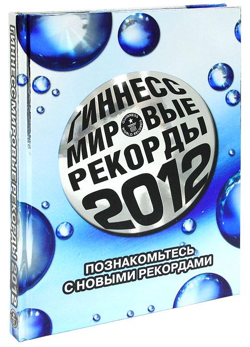 Гиннесс. Мировые рекорды 2012 полуприцеп маз 975800 3010 2012 г в