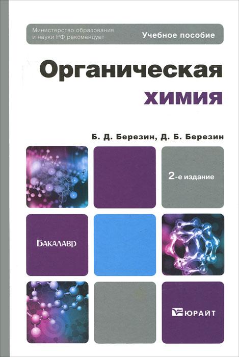 Органическая химия. Учебное пособие. Б. Д. Березин, Д. Б. Березин