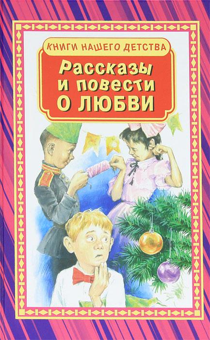 Рассказы и повести о любви абрамов дом рассказы повести