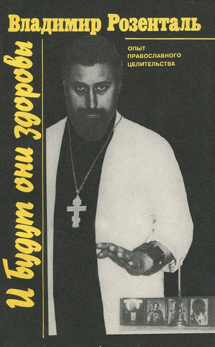 Владимир Розенталь И будут они здоровы православная вера для начинающих в 4 книгах