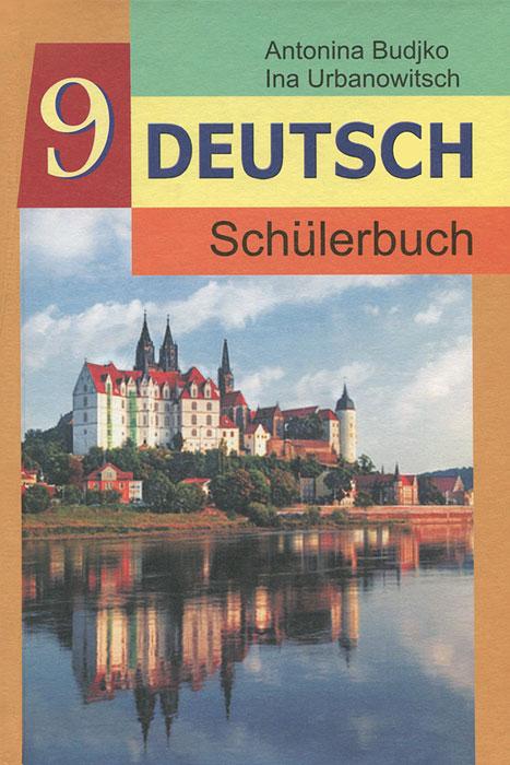 Антонина Будько, Инна Урбанович Deutsch 9: Schulerbuch / Немецкий язык. 9 класс wheel plus unregelmssige verben deutsch heft