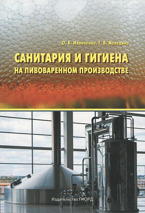 Санитария и гигиена на пивоваренном производстве