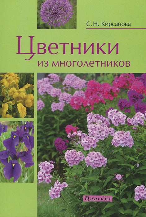 С. Н. Кирсанова Цветники из многолетников