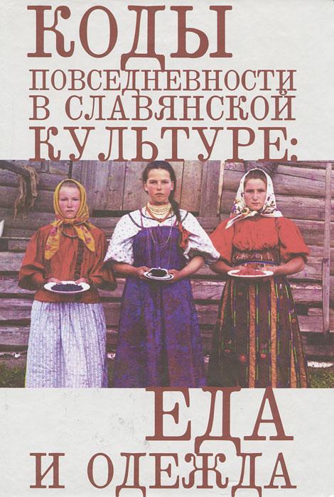 Коды повседневности в славянской культуре. Еда и одежда