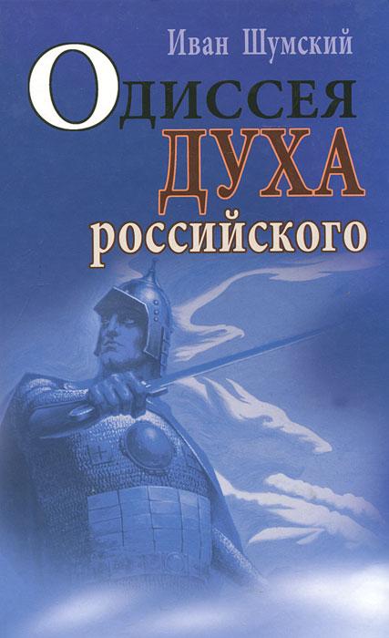 Иван Шумский Одиссея духа российского