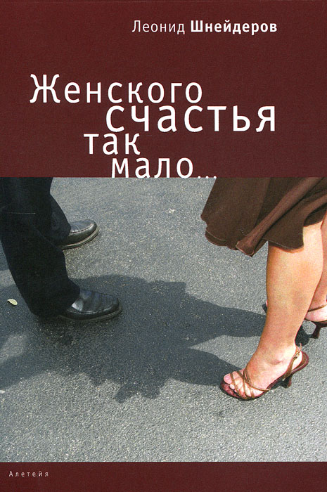 Леонид Шнейдеров Женского счастья так мало... бунин и а грамматика любви рассказ повесть роман
