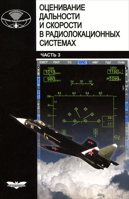 Оценивание дальности и скорости в радиолокационных системах. Часть 3