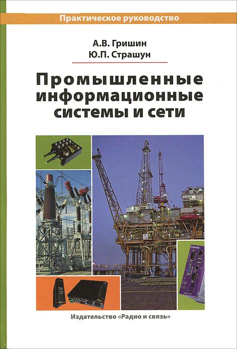 А. В. Гришин, Ю. П. Страшун Промышленные информационные системы и сети