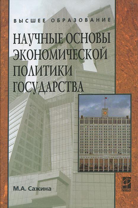 Zakazat.ru: Научные основы экономической политики государства. М. А. Сажина