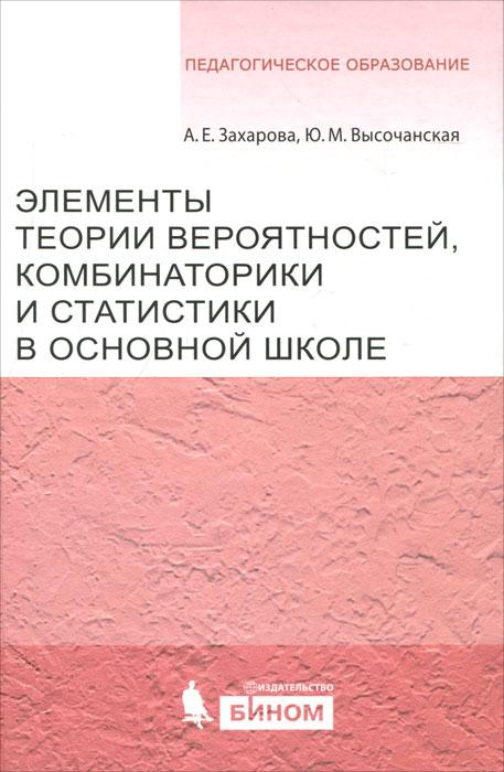 А. Е. Захарова, Ю. М. Высочанская Элементы теории вероятности, комбинаторики и статистики в основной школе элементы комбинаторики сколькими способами можно 3 газеты и 1 журнал