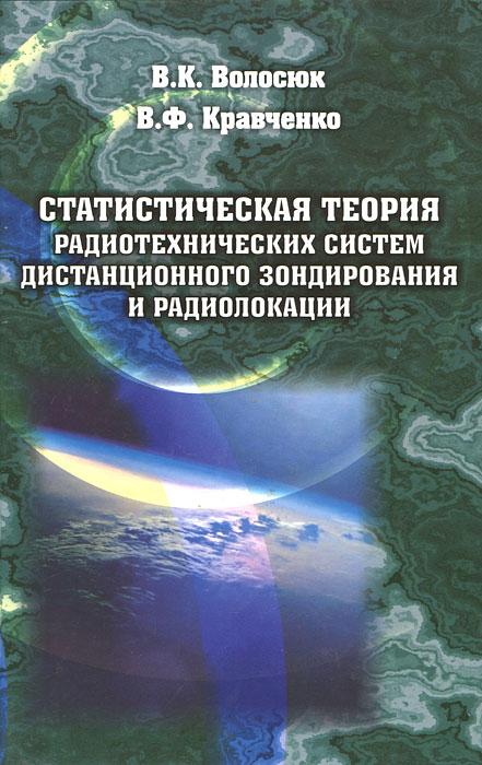 В. К. Волосюк, В. Ф. Кравченко Статистическая теория радиотехнических систем дистанционного зондирования и радиолокации данные дистанционного зондирования земли