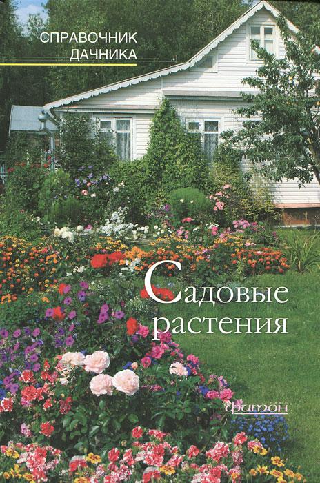 Садовые растения. Справочник дачника растения лекарственные справочник