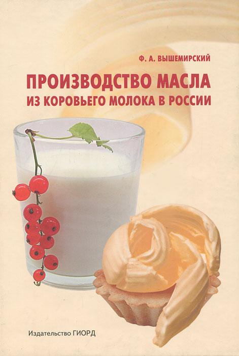 Производство масла из коровьего молока в России