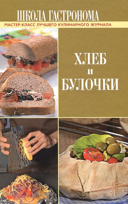 Школа Гастронома. Хлеб и булочки левашева е ред школа гастронома хлеб и булочки