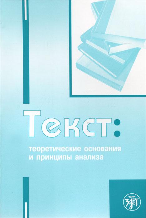 Текст: теоретические основания и принципы анализа