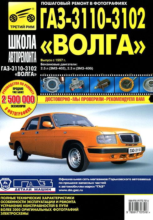 ГАЗ-3110, -3102 Волга. Руководство по эксплуатации, техническому обслуживанию и ремонту бензобак газ 3110 на 70 литров в балашове