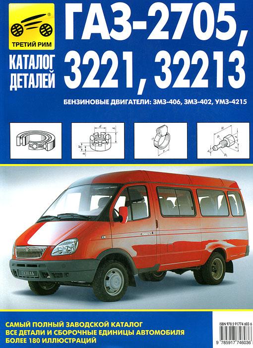 ГАЗ-2705, 3221, 32213. Каталог деталей