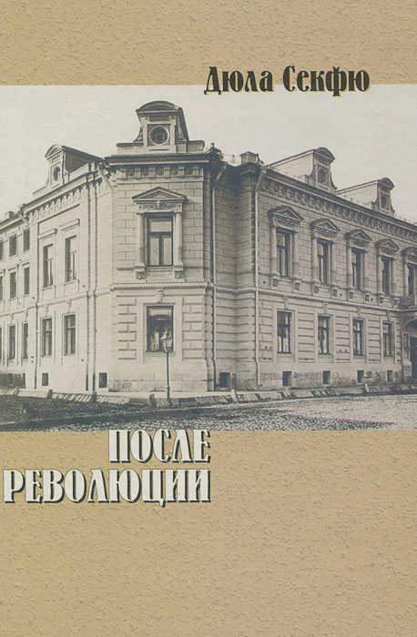 Дюла Секфю После революции хочу домик в венгрии в селе цены и фото