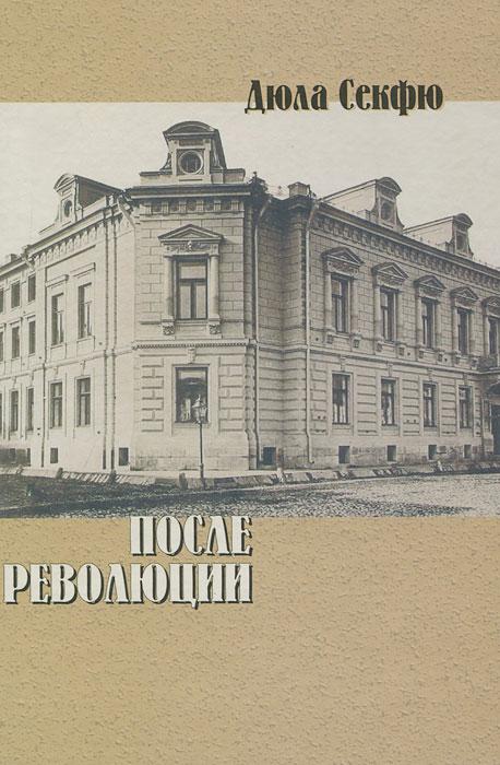 Zakazat.ru После революции. Дюла Секфю