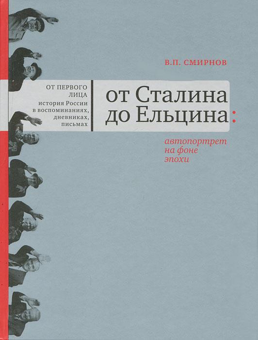 В. П. Смирнов От Сталина до Ельцина