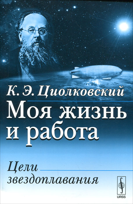 другими словами в книге К. Э. Циолковский