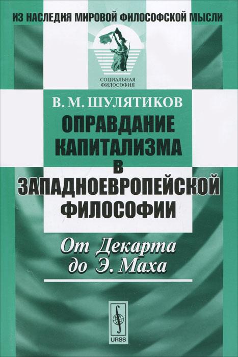 В. М. Шулятиков Оправдание капитализма в западноевропейской философии. От Декарта до Э. Маха г в лейбниц монадология