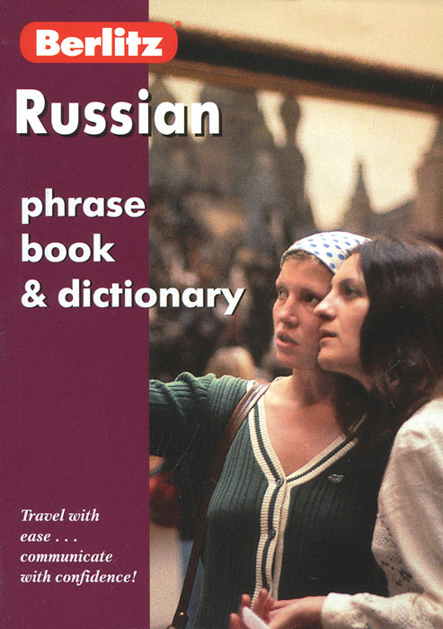 Russian Phrase Book & Dictionary / Русский разговорник и словарь для говорящих по-английски russian phrase book