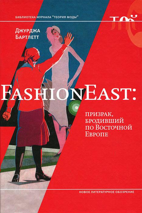 Джурджа Бартлетт FashionEast. Призрак, бродивший по Восточной Европе дэрил бартлетт wordpress для начинающих