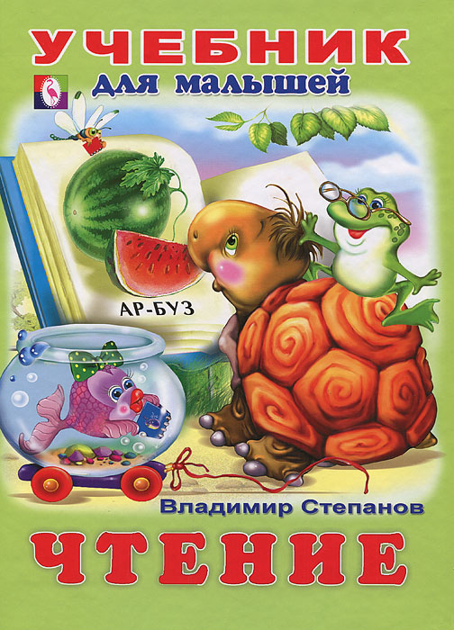 Владимир Степанов Чтение