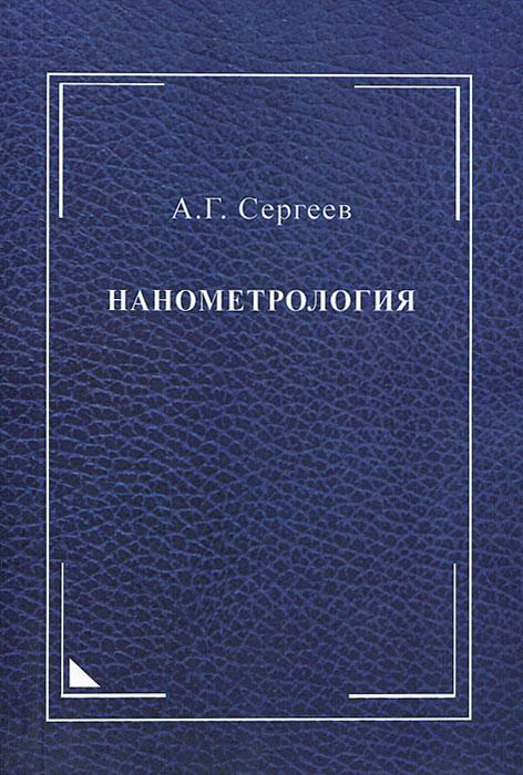 А. Г. Сергеев Нанометрология