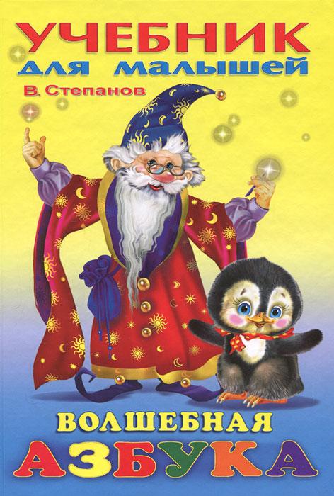 В. Степанов Волшебная азбука украшение волшебная книга magic home украшение волшебная книга