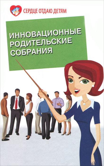 Э. Н. Петлякова. Инновационные родительские собрания