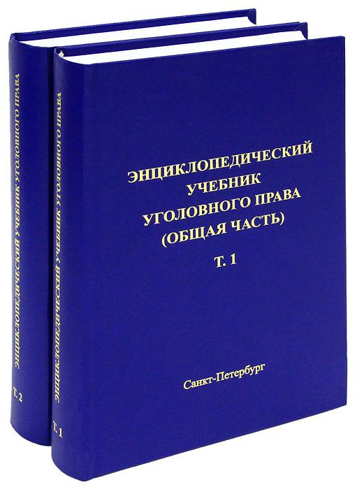 Энциклопедический учебник уголовного права. Общая часть (комплект из 2 книг) статьи по методологии и толкованию уголовного права
