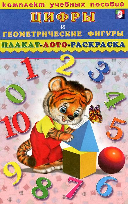 Комплект учебных пособий. Цифры и геометрические фигуры. Плакат. Лото. Раскраска тактильное лото животные