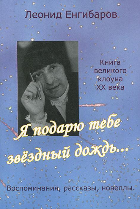 Леонид Енгибаров Я подарю тебе звездный дождь... ксения евгеньевна гачава я подарю тебе надежду