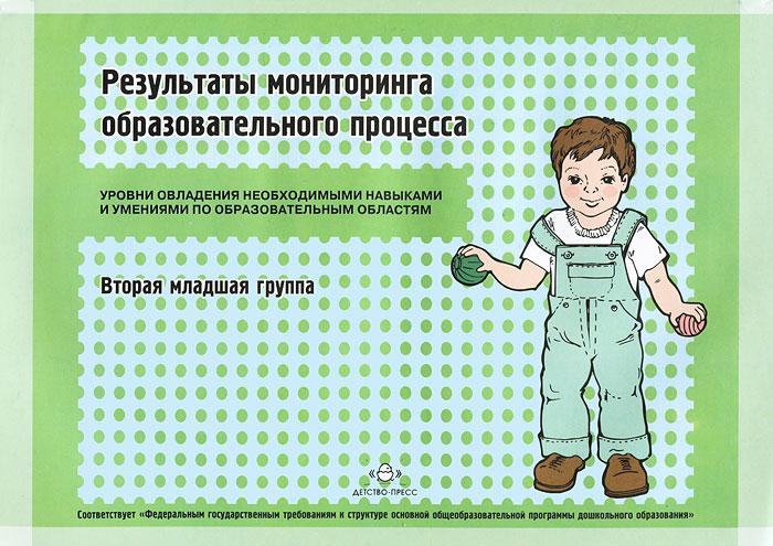 Наталья Верещагина Результаты мониторинга образовательного процесса. Вторая младшая группа ISBN: 978-5-89814-718-1