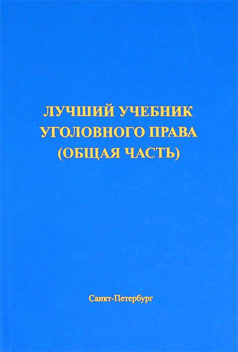 Лучший учебник уголовного права (Общая часть) а в поляков е в тимошина общая теория права учебник