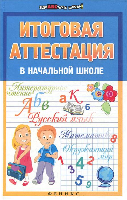 Е. В. Советова Итоговая аттестация в начальной школе