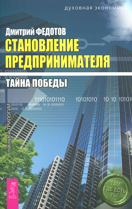Дмитрий Федотов Становление предпринимателя. В 3 книгах. Книга 3. Тайна победы