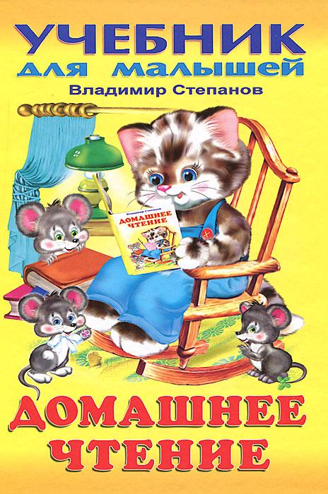 Владимир Степанов Домашнее чтение